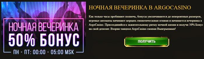 Бонус для ночных игроков казино Арго