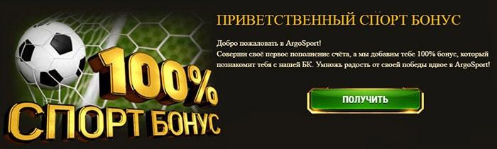 Бонус спорт 100% от онлайн казино Арго