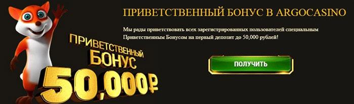 Argo Casino приветственный бонус для зарегистрированных игроков
