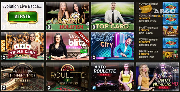 Argo Casino - крутые игры с живым дилером