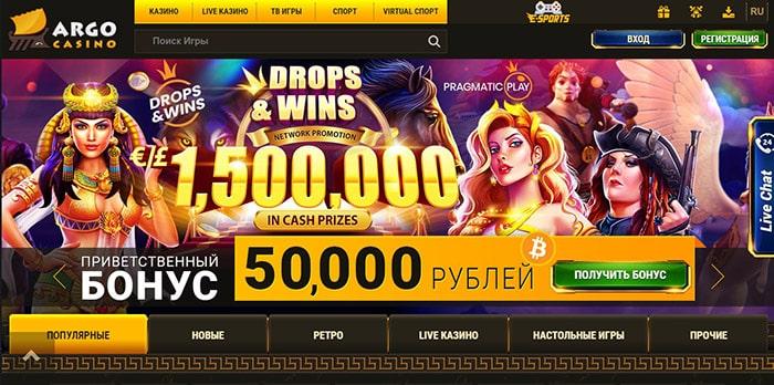 Argo Casino - круглосуточные развлечения онлайн