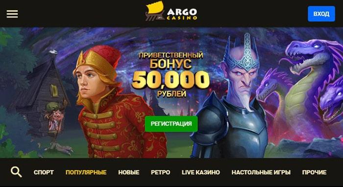 Мобильная версия Argo Casino