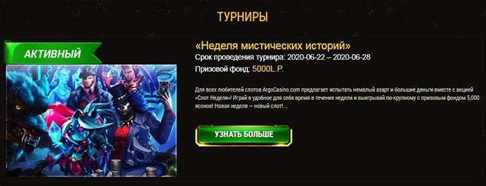 Официальный сайт Argo Casino ежедневные турниры для игроков